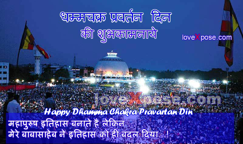 Dhamma chakra pravartan din marathi hindi sms wishes wallpper shubhechha