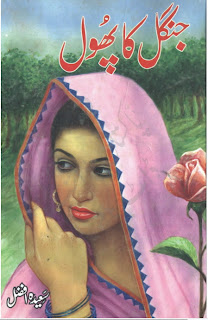 Jungle Ka Phool By Sayeeda Afzal Download Free