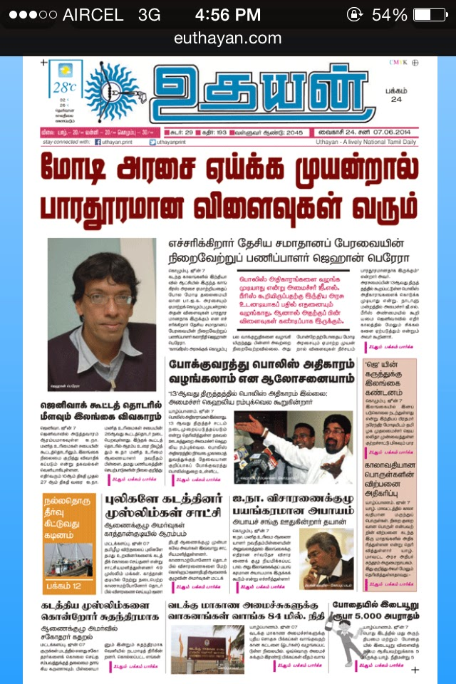 http://www.euthayan.com/paperviews.php?id=28560&thrus=0