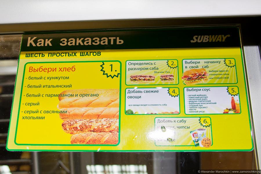 Памятка Как сделать заказ в Subway