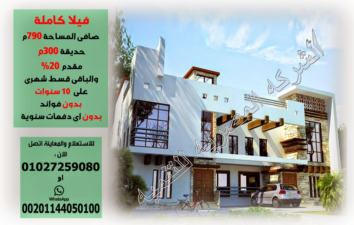 Villa with a large surface area in new heliopolis city plus garden and park