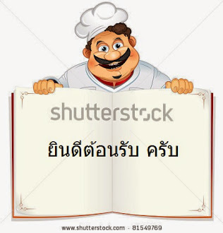 ยินดีต้อนรับทุกๆๆคนครับ