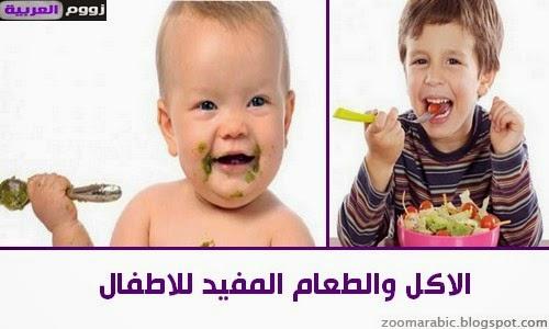 الاكل والطعام المفيد للاطفال