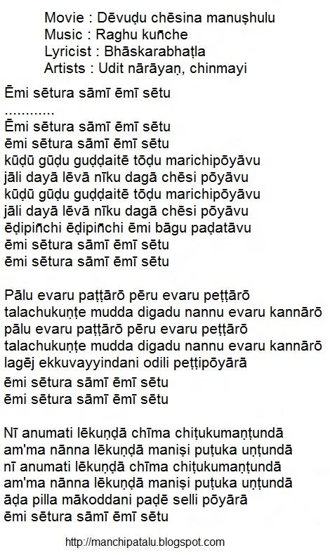 Devudu chesina manushulu - Emi setura sami emi setu Song Lyrics