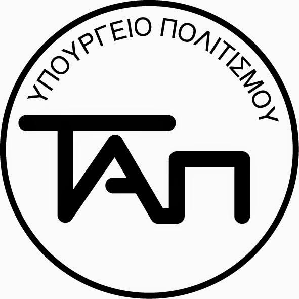 Ταμείο Αρχαιολογικών Πόρων: «Αιμοδότης του Πολιτισμού»
