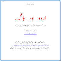 Urdu and Blog