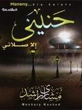 Mishary Rashid Al-Afassy-7anneny
