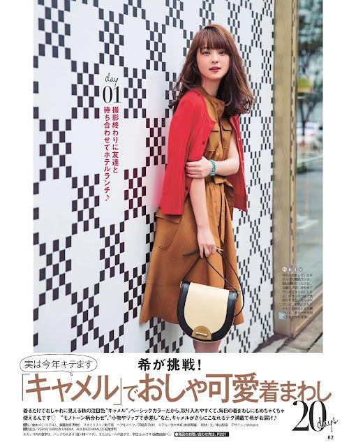 Nozomi Sasaki 佐々木希 Oggi October 2015 Pictures