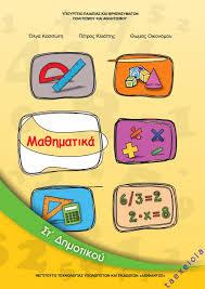 http://ebooks.edu.gr/modules/ebook/show.php/DSDIM101/467/3096,12438/