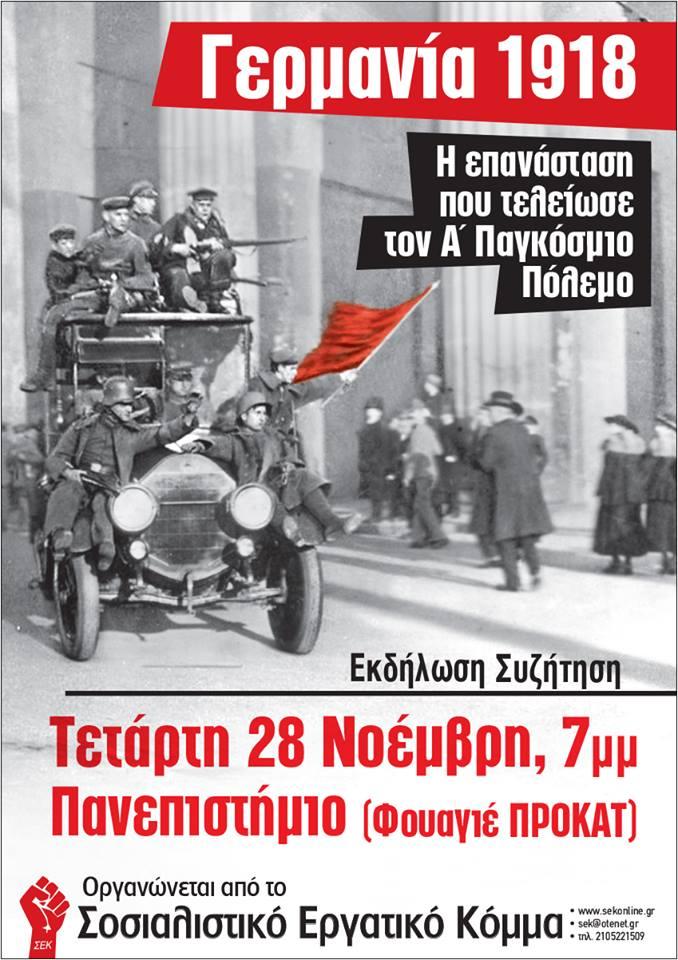 Εκδήλωση για τη Γερμανική Επανάσταση