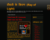 Ray of Light (Hindi Blog)