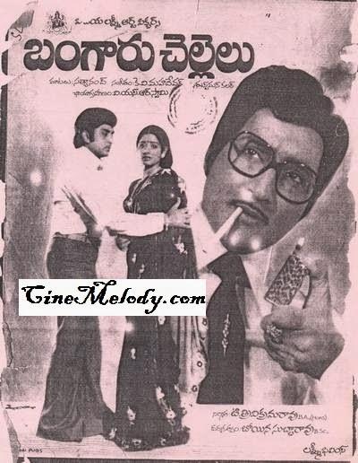 Bangaru Chellelu Telugu Mp3 Songs Free  Download  1979