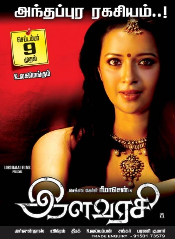 http://tcln.blogspot.in/: Ilavarasi tamil HOt Movie 2011 ...
