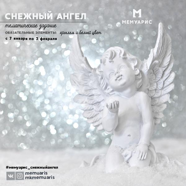 Снежный ангел 03/02