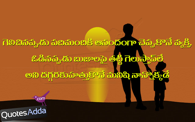 telugu quotes about father with image