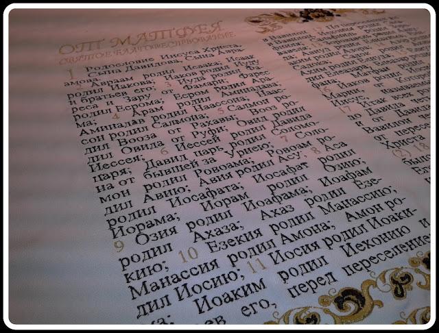 Вышитая Библия_3-тий холст (фото)