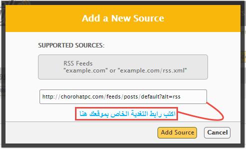 شرح تطبيق rss-graffiti لنشر محتوى موقعك على الفايسبوك بشكل اوتوماتيكي وبدون جهد