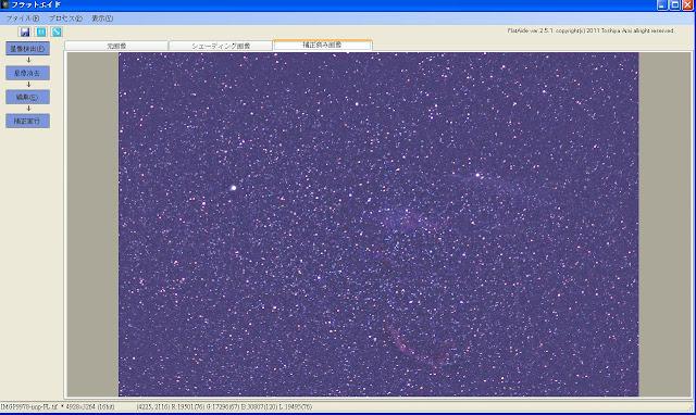 FlatAide 平場修正軟體/ 經過補正實行後的完成圖像,務必記得存檔。final image
