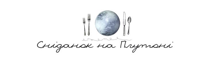 Сніданок на Плутоні