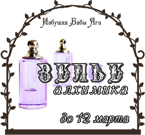 http://bymamayaga.blogspot.ru/2014/02/blog-post_14.html