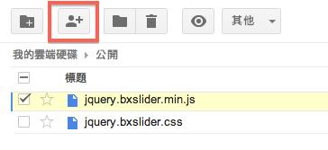 Google 雲端硬碟設定共用檔案
