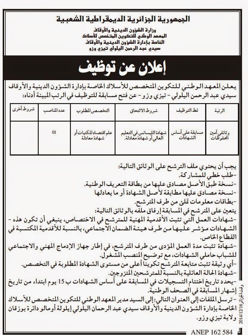مسابقة توظيف المعهد الوطني للتكوين المتخصص لاسلاك الخاصة بادارة الشؤون الدينية و الاوقاف تيزي وزو