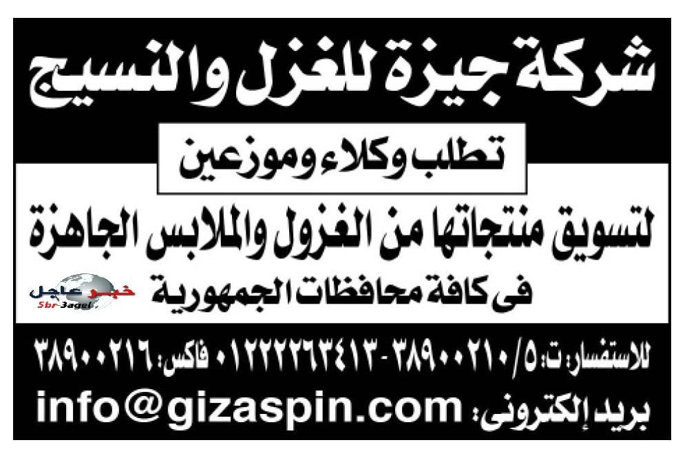 إعلانات وظائف جريدة الأهرام لكل المؤهلات داخل وخارج مصر منشور 13 / 11 / 2015