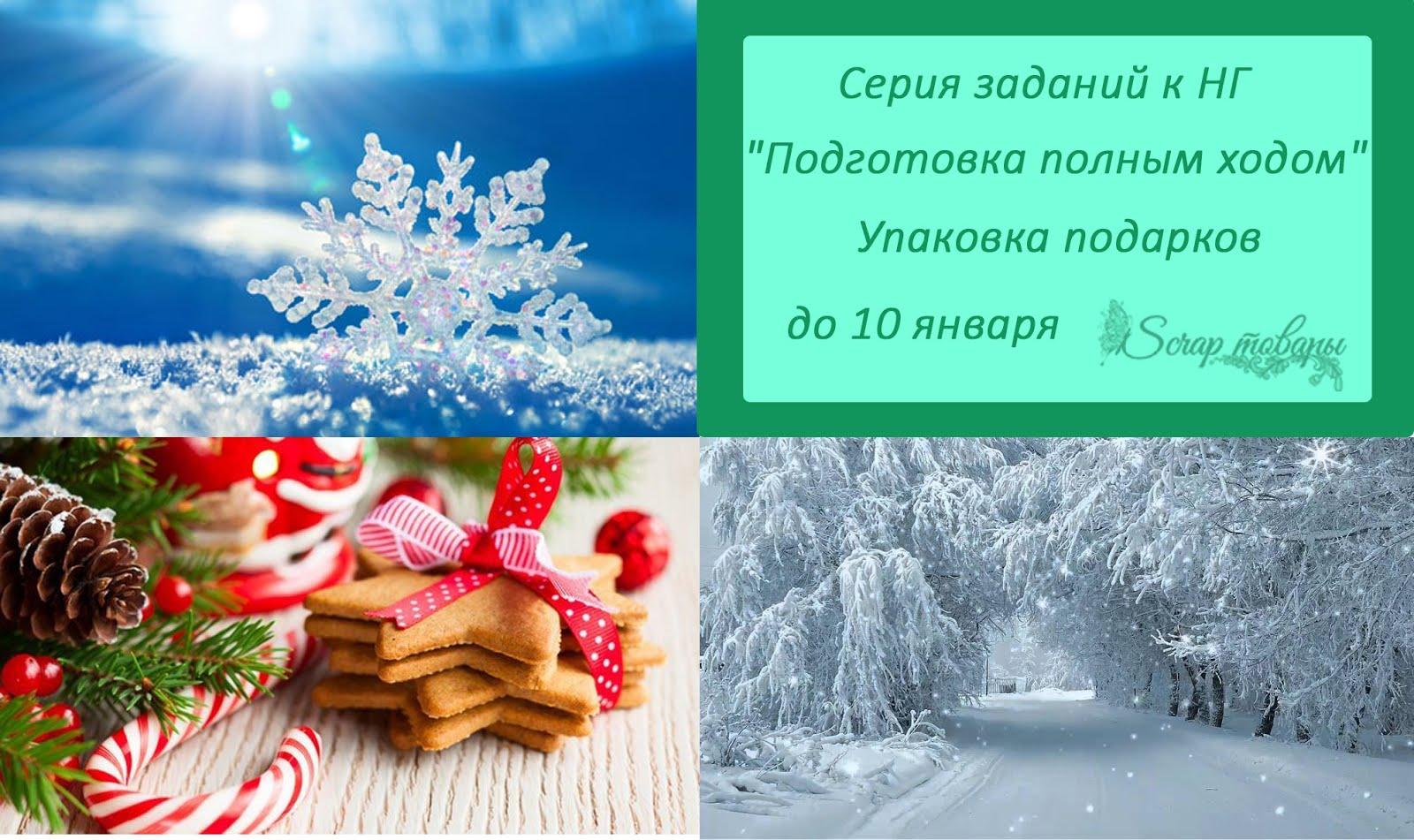 """Серия заданий """"Подготовка полным ходом!"""" - """" Упаковка подарков"""""""