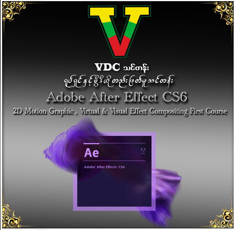 Adobe After Effect CS6 အတက္သင္ သင္တန္း First Course