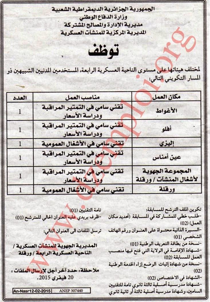 مسختدمين مدنيين في وزارة الدافاع الوطني بعدة ولايات  فيفري 2015 img055.jpg