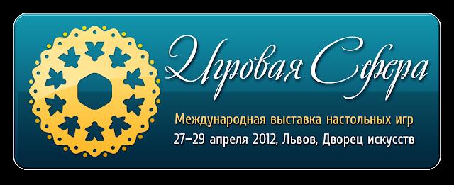 Международная выставка настольных игра Игросфера, Львов, 2012