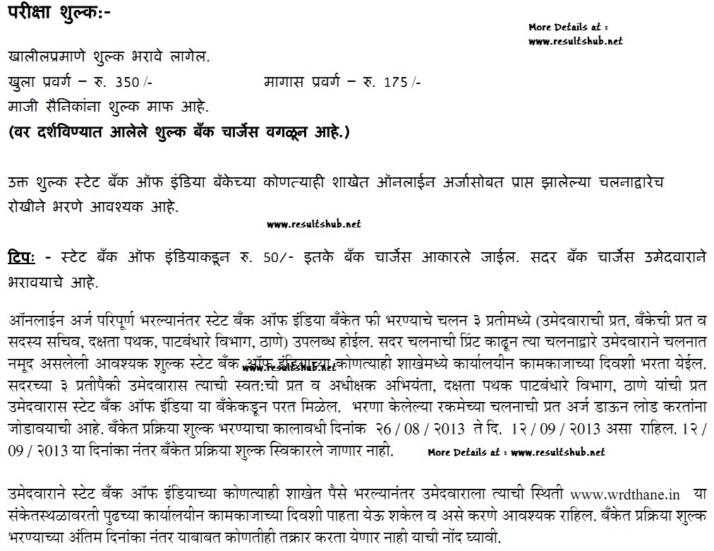 police essay in marathi Police bharti question paper in marathipdf pune police bharti question paper are declared on web page to peer (indian police service) papers free.