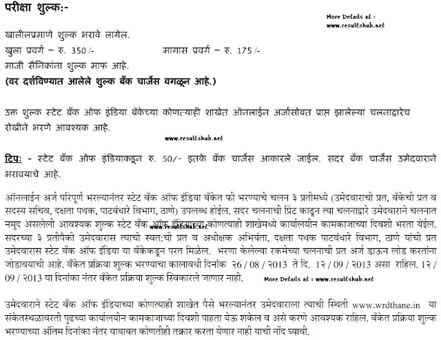 Exam Fees Details Application Form Jalsampada Vibhag Kokan Recruitment 2013