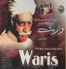WARIS PTV Drama Serial (The Most Popular Drama of PTV History)