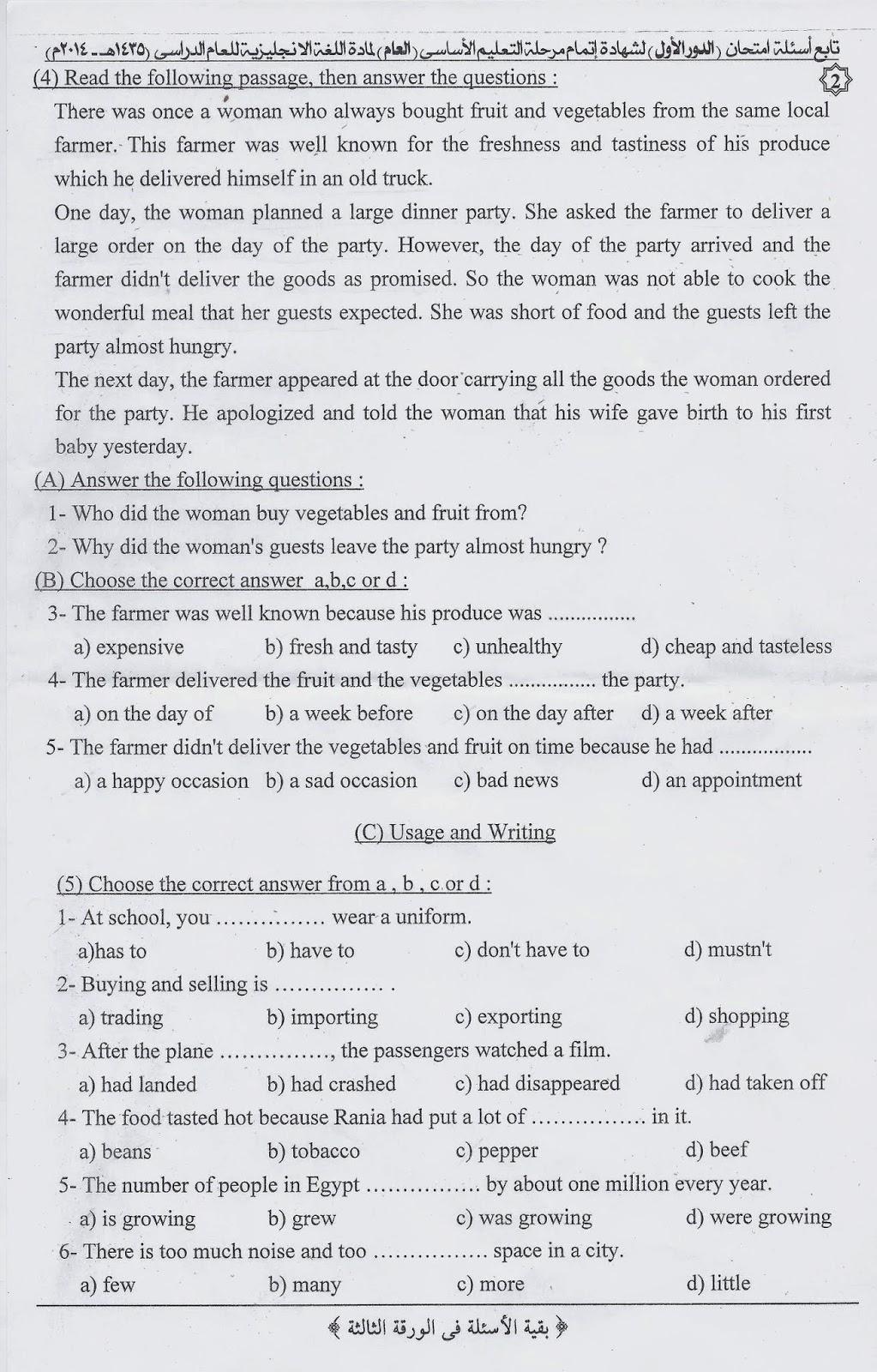امتحان اللغة الانجليزية والاجابة النموذجية للشهادة الاعدادية الترم الثانى 2014 scan0001.jpg