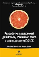 купить книгу «Разработка приложений для iPhone, iPad и iPod touch с использованием iOS SDK» в ОЗОН