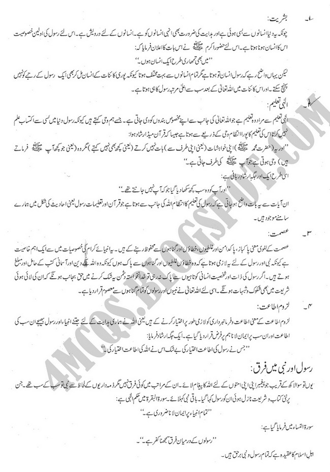 islamiat notes Download css notes for css compulsory subject islamic studies in urdu islamiat notes in urdu (complete).