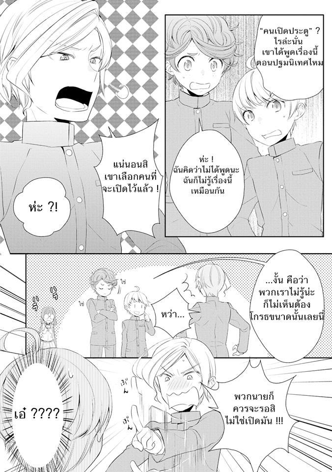 Tenseishichatta yo (Iya, Gomen)-ตอนที่ 12