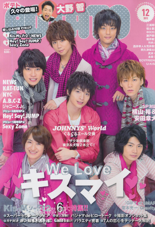 POTATO (ポテト) December 2012年12月号 Kis-My-ft2 Johnny Jr Japanese magazine scans