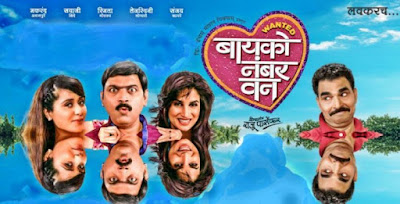 Wanted Bayko No 1 2015 Full Marathi Movie Download In Mp4, 3GP, 720P HD