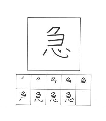 kanji bergegas
