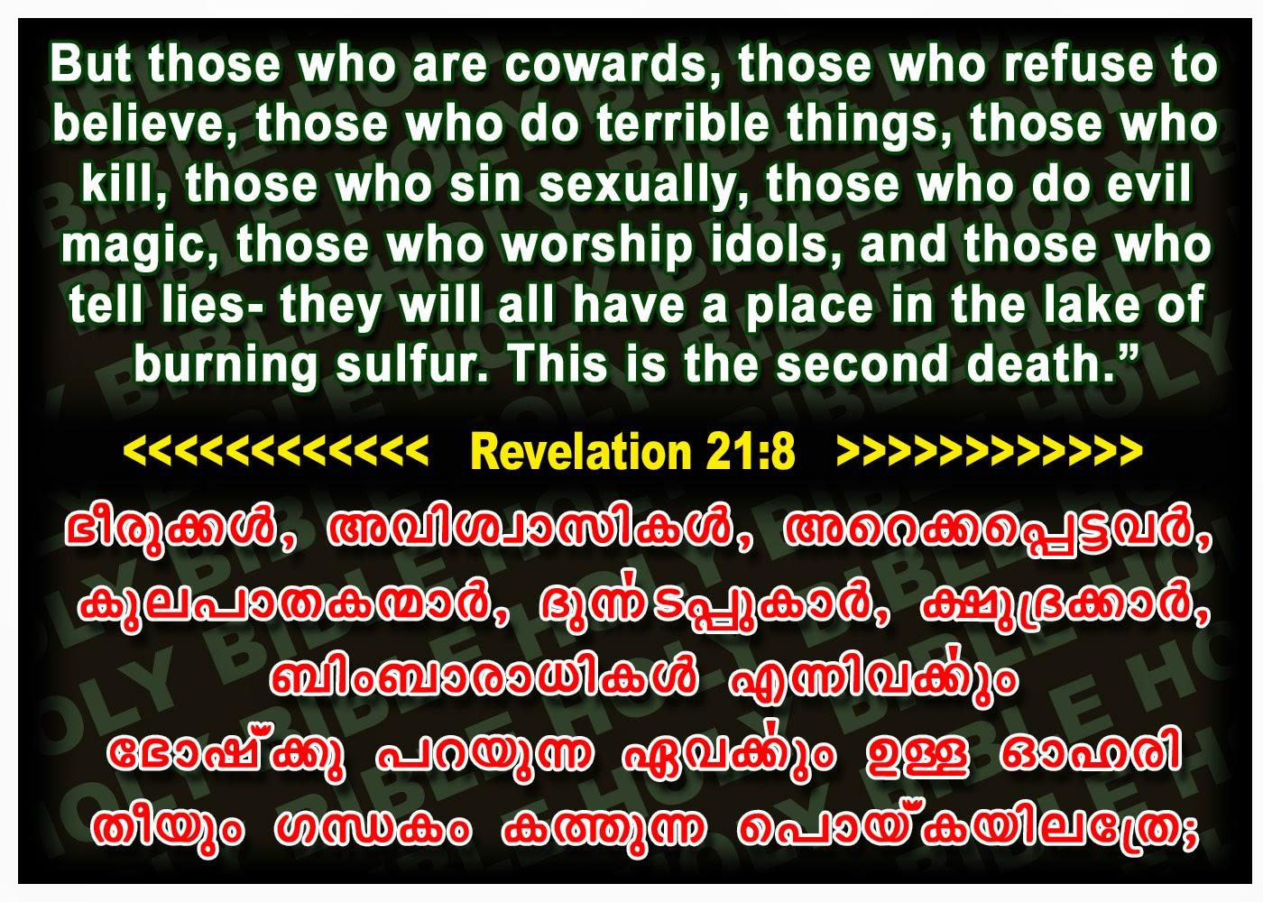 revelation 21 8 bible verse designs bible verse