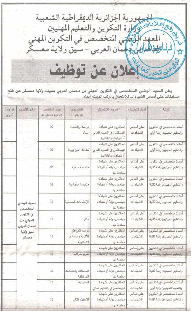 إعلان مسابقة توظيف في المعهد الوطني المتخصص في التكوين المهني دحمان العربي ولاية معس mascara2.jpg