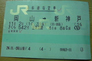 Authentic Japan Rail ticket obtained with the Japanese Rail pass. It is all in Japanese and is for Okayama to Shin-Kobe (On a Sakura Shinkansen)