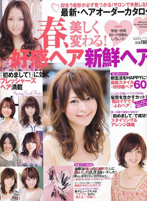 The Newest Hair Order Catalog Spring 2008 japanese hair magazine