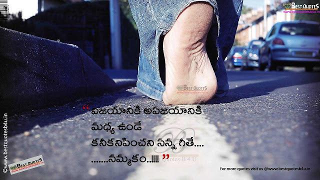 Best Confidence Quotes in telugu