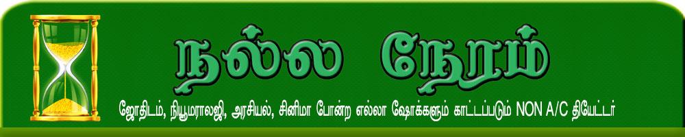 ஜோதிடம்-ராசிபலன்-நல்ல நேரம்-astrology-horoscope-tamil