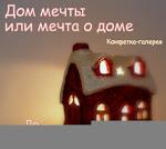 """Совместный проект """"СТРОИМ ДОМ"""""""