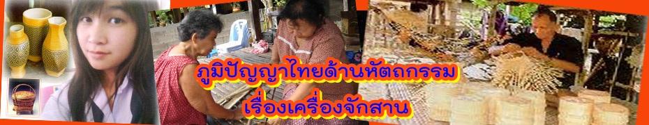 ภูมิปัญญาไทยด้านหัตถกรรม