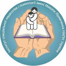 Інститут спеціальної педагогіки і психології НАПН України